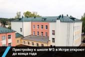 В Истре подходит к концу строительство пристройки к школе №3