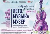 6 июля приглашаем вас на музыкальный фестиваль open air