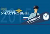 Дорогие истринцы! В настоящий момент проводится Всероссийский конкурс «Народный участковый», организатором которого является МВД России.