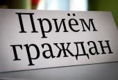 Приём Руководителя администрации городского округа Истра Дунаева Андрея Геннадьевича на МАЙ 2018 года