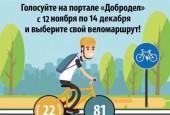 На портале «Добродел» продолжается голосование по развитию велодорожной сети Подмосковья, на котором представлен 81 веломаршрут в 22 муниципальных образованиях. В том числе, места для строительства новых велодорожек выбирают и жители городского округа Ист