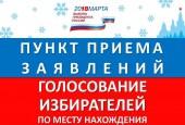 С 25 февраля в г.о. Истра начинают свою работу дополнительно 61 пункт приёма заявлений о включении избирателя в список избирателей по месту нахождения на выборах Президента Российской Федерации.