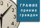 ГРАФИК приёма в Общественной приёмной исполнительных органов государственной власти Московской области и органов местного самоуправления городского округа Истра на апрель 2018 года