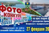 Фотоконкурс «Наш район» на приз А.Г. Дунаева.