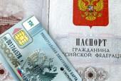 В России планируют закончить выдавать бумажные паспорта в 2022 году.