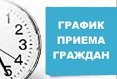 График приёма исполнительных органов власти Московской области на ЯНВАРЬ 2017 г.
