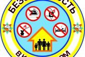 Пожарная безопасность в каждый дом