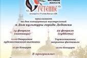 В городском округе Истра пройдёт IV детский фестиваль искусств