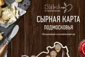 Редакция газеты «Подмосковье сегодня» запустила новый гастрономический проект – «Сырную карту Подмосковья»