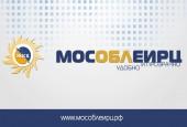 МосОблЕИРИЦ проведет День открытых дверей 15 февраля