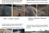 18 участков автодорог городского округа Истра участвуют в голосовании на портале «Добродел»