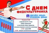 В городском округе Истра идёт полным ходом подготовка к Всероссийскому дню физкультурника.