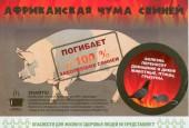 Африканская чума свиней: памятка населению