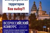 Территорию развития и благоустройства в Истре будут предлагать и выбирать жители с помощью голосования