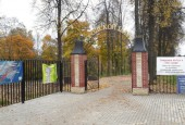 Парк города Истра примет участие в шестом смотр-конкурсе «Парки Подмосковья».