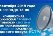 19 сентября года с 11 часов 00 мин. до 13 часов 00 мин. на территории городского округа Истра будет проводиться плановая техническая проверка местной системы оповещения населения