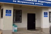 Государственные услуги, предоставляемые ОМВД России по Истринскому району