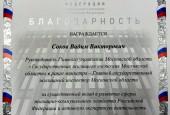 Сотрудники Госжилинспекции получили благодарности Совета Федерации