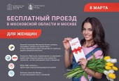 Для всех женщин Московского региона в честь 8 Марта общественный транспорт будет бесплатным