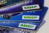 MasterCard и VISA отходят на второй план, теперь только МИР.