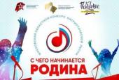 Отборочные смотры Московского областного конкурса патриотической песни «С чего начинается Родина…» стартуют 23 октября