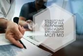 Объявлен прием заявок на третий этап конкурса финансовой поддержки малого и среднего бизнеса