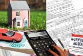 Напоминаем: уплатить имущественные налоги нужно не позднее 1 декабря