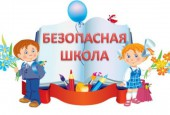 Истринские школьники заняли 2 место на очередном этапе всероссийских соревнований «Школа безопасности»