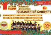 1 декабря в 15.00 в Истринском Доме культуры состоится юбилейный концерт Народного коллектива оркестра русских народных инструментов под руководством Вячеслава Королева.
