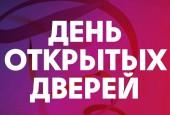 Уважаемые жители Истринского округа! Уже завтра, 13 августа, во «Всемирный день Встреч» на территории городского округа Истра пройдет «День открытых дверей»