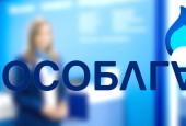 Губернаторская программа газификации в Подмосковье