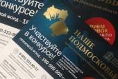 В городском округе Истра начался прием заявок на премию Губернатора «Наше Подмосковье».