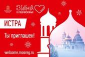 «Русская Палестина» в Истре вошла в «золотую коллекцию экскурсий по Подмосковью