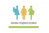 Фестиваль – конкурс «Мамы Подмосковья. Топ 10».