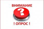 Аналитический центр при Правительстве Российской Федерации проводит социологический опрос в период с 3 июня по 19 августа 2019 года на тему «Оценка уровня административной нагрузки на бизнес».