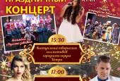 Приглашаем вас на предновогодний праздничный концерт, который состоится 30 декабря на площади Дружбы у молодёжного центра