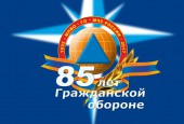 ГРАЖДАНСКОЙ ОБОРОНЕ РОССИИ - 85 лет