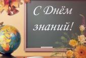 Поздравляем вас с началом нового учебного года и Днем знаний!