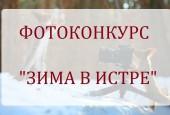 Успей принять участие в фотоконкурсе «Зима в Истре»