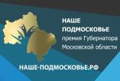 3 июля в ДК города Истра состоится защита проектов на премию Губернатора