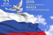 22 августа наша страна отмечает один из главных праздников – День Государственного Флага России.  Приглашаем вас на концертные и интерактивные программы, лекции-презентации, мастер-классы, посвящённые этому событию.