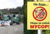 Антимусорный рейд #свиньЯ проходит в городском округе ИСТРА