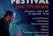 29 июня приглашаем Вас на джазовый фестиваль