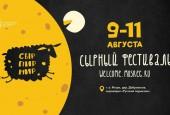 С 9 по 11 августа на сыроварне под Истрой пройдёт самый большой в России гастрономический фестиваль «СЫР ПИР МИР».