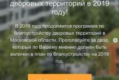 22 октября стартовало голосование за благоустройство дворовых территорий на 2019 год!