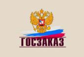 Всероссийский Форум-выставка «ГОСЗАКАЗ»  пройдет 25-27 марта 2020 года