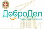 В Главгосстройнадзор через портал «Добродел» в июне поступило более 500 обращений
