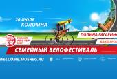 20 июля впервые в Коломне пройдет летний велофестиваль «SUMMER VELO CUP 2019».