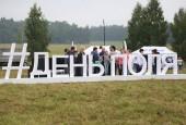 Андрей Воробьев открыл «День Поля -2018»