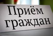 Руководитель администрации и городской прокурор проведут совместный приём населения